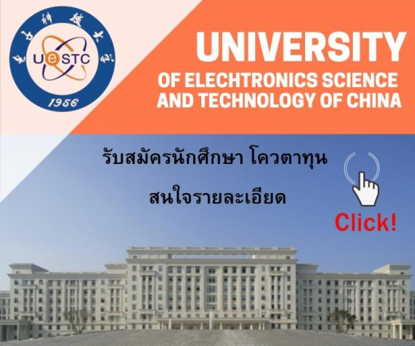 University of Electronic Science and Technology of China